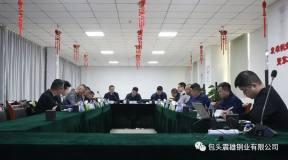 震雄銅業集團第一季度總結會議