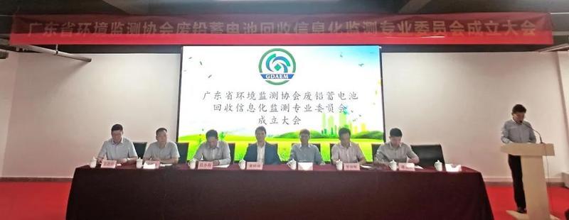 广东省环境监测协会废铅蓄电池回收信息化监测专业委员会 成立大会在广州召开