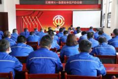 云南神火召开一季度安全生产办公会