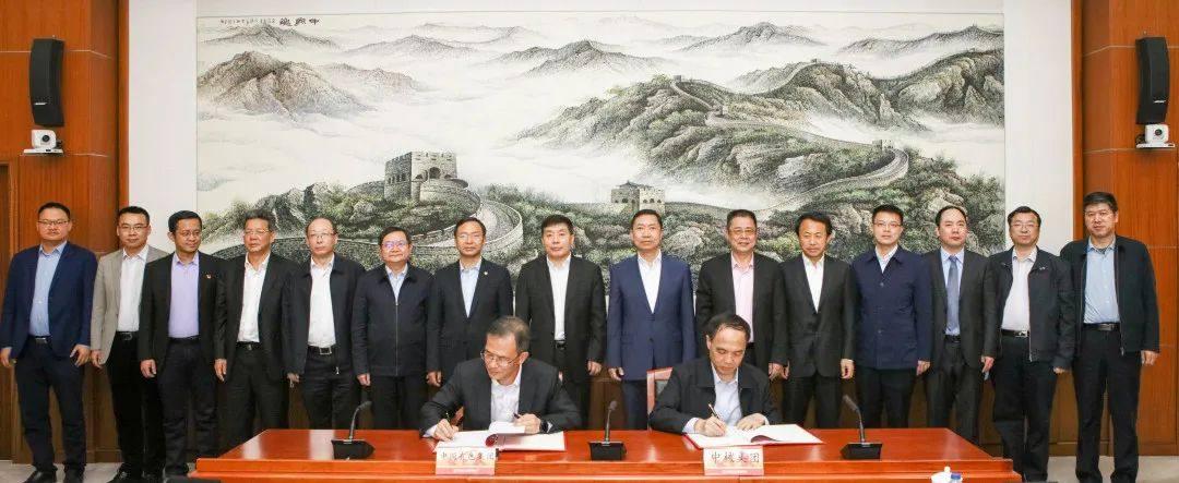 中国有色集团与中核集团签署战略合作协议