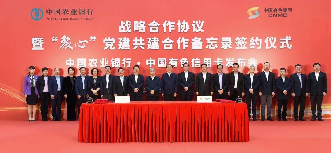 中国有色集团与中国农业银行签署战略合作协议