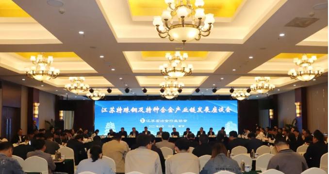 雲海金屬受邀參加江蘇省特殊鋼及特種合金產業鏈發展會議
