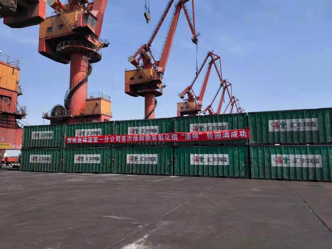 霍煤鸿骏铝电公司开启盘锦港氧化铝运输新方式