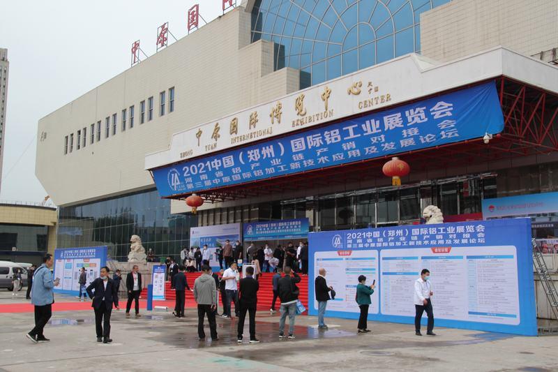 2021郑州国际铝工业展现场速递