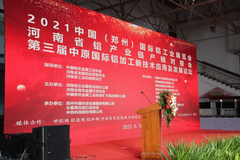 2021郑州国际铝工业展开幕式现场一