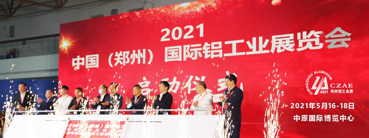 2021中国(郑州)国际铝工业展览会