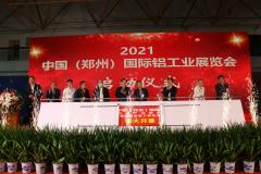 2021郑州国际铝工业展览会、河南铝产业链产销对接会、中原铝加工新技术论坛在郑同时举办