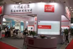 2021郑州国际铝工业展:郑州威博德高温材料公司展品