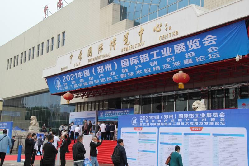 2021中国(郑州)国际铝工业展览会全程图片回顾