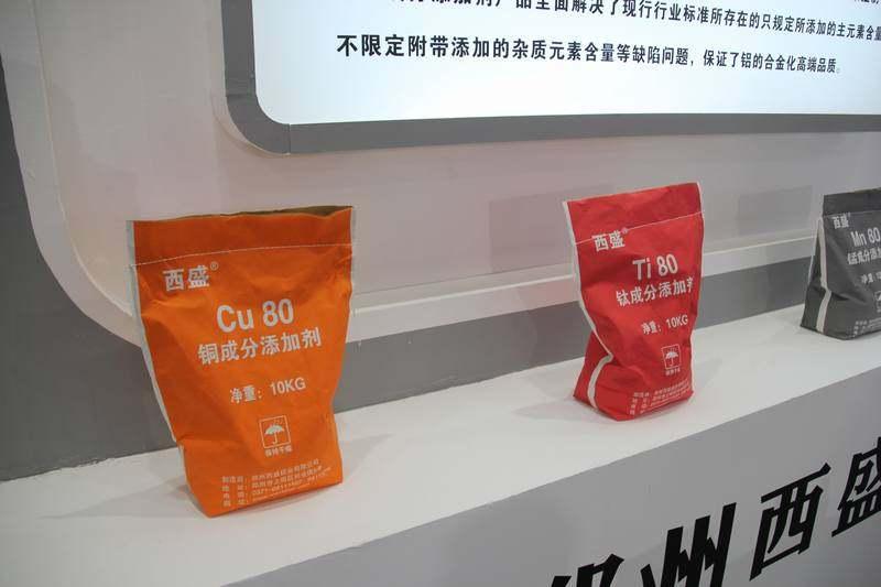 2021郑州国际铝工业展:郑州西盛铝业展品