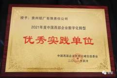 贵州铝厂获得西部企业数字化转型优秀实践单位称号