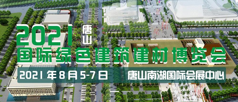 2021唐山国际绿色建筑建材博览会