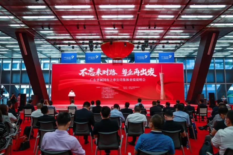 中金岭南参加广东省属国有上市公司集体业绩说明会