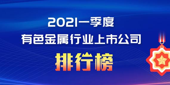 2021一季度有色金属行业上市公司收入排行榜