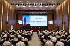 中国铜业召开2021年财务工作会暨扭亏脱困、瘦身健体专项工作推进会