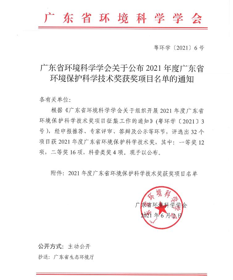 """中金岭南""""矿区空间生态修复关键技术与应用""""项目荣获2021年度广东省环境保护科学技术一等奖"""