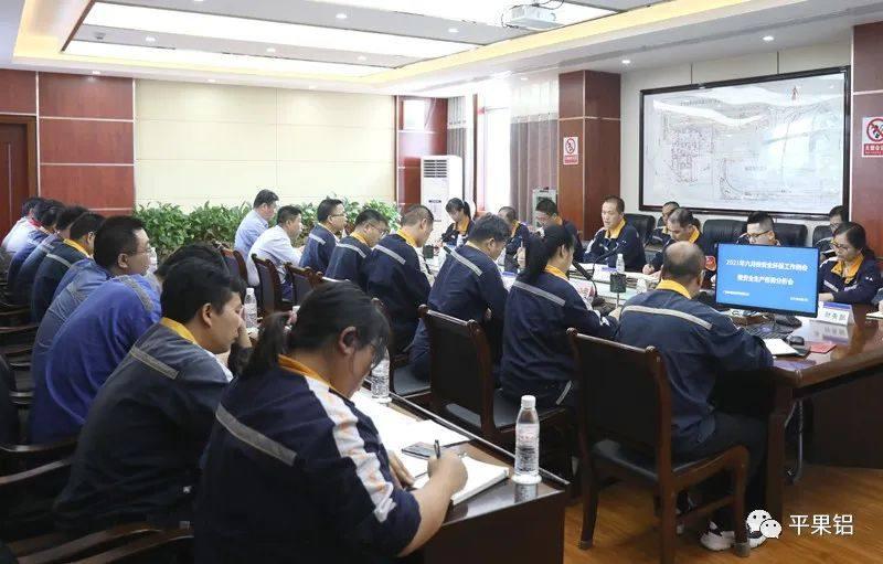 广西华磊召开6月份安全环保工作例会暨安全环保形势分析会