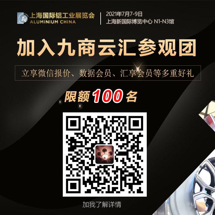 上海铝工业展7月开启 加入九商云汇参观团领会员