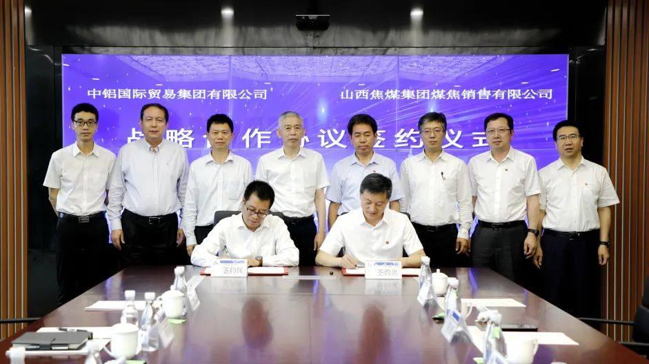 中铝国贸集团与山西焦煤煤焦销售公司签订战略合作框架协议