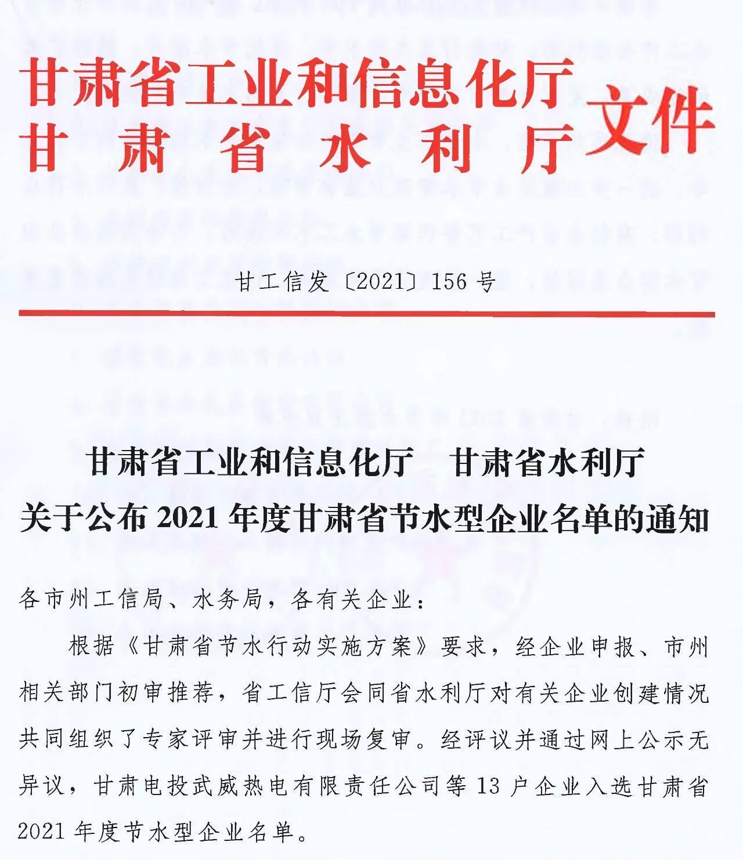 金川集团5家单位上榜2021年度甘肃省节水型企业
