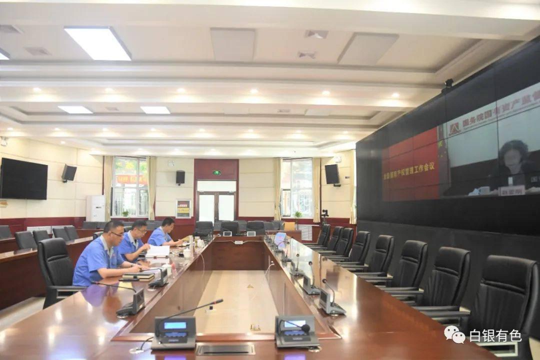 白银集团参加全国国有产权管理工作会议