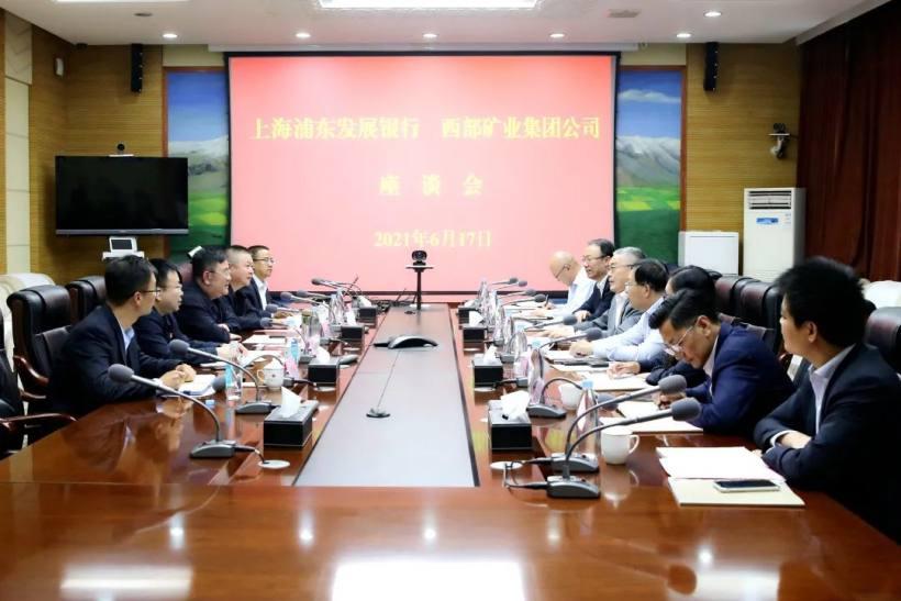 西部矿业集团公司与上海浦东发展银行举行座谈