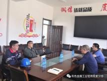 铝用炭素分会陈维胜秘书长一行调研内蒙古铝用炭素企业生产经营情况