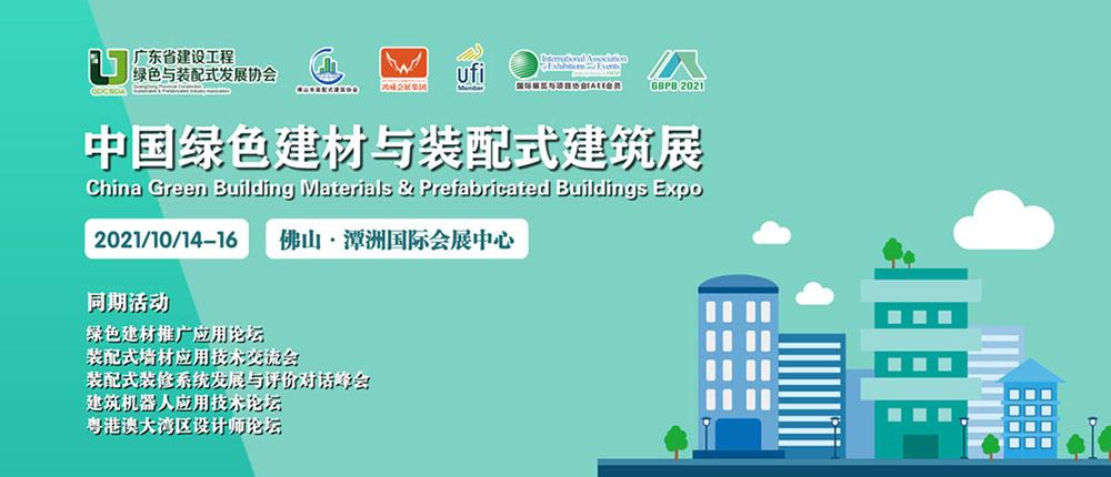 2021中国绿色建材与装配式建筑展