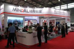 銘島鋁業亮相2021中國國際鋁工業展