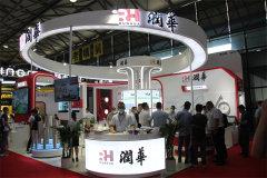 潤華鋁業亮相2021中國國際鋁工業展