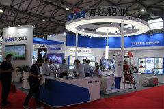 萬達鋁業亮相2021中國國際鋁工業展