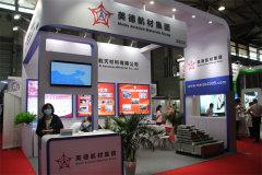 美德航材集團亮相2021中國國際鋁工業展