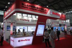 浙江佑豐新材料亮相2021中國國際鋁工業展