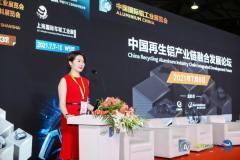 中國再生鋁產業鏈融合發展論壇在上海新國際博覽中心成功舉辦