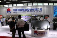明泰鋁業亮相2021中國國際鋁工業展