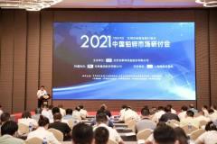 2021年中国铅锌市场研讨会在宝鸡召开