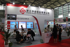浙江中金鋁業亮相2021中國國際鋁工業展