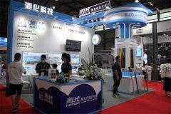 海化科技亮相2021中國國際鋁工業展