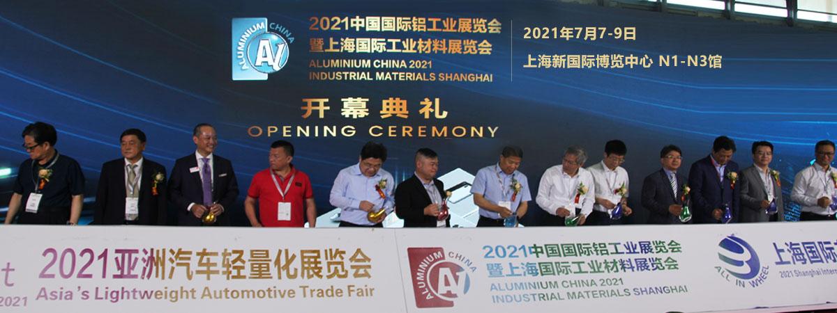 2021中国国际铝工业展览会