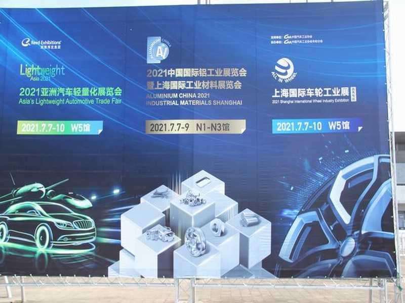 2021年中國國際鋁工業展全程圖片回顧一
