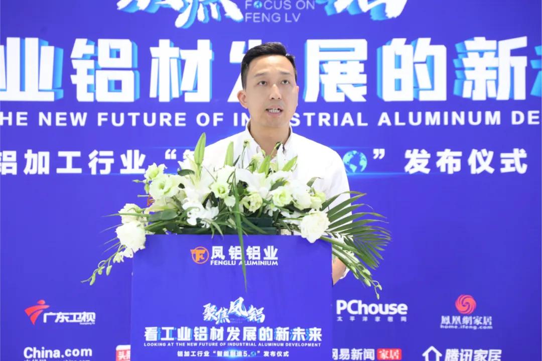 聚焦凤铝 看工业铝材发展的新未来