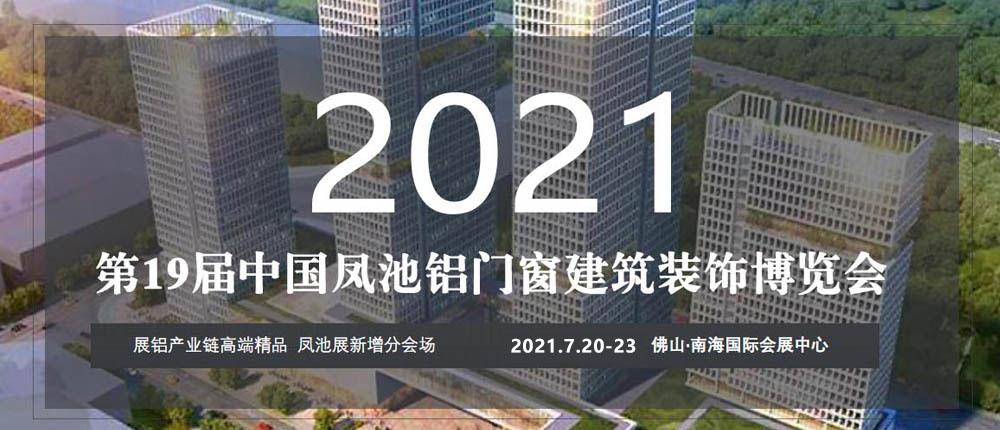 第19届中国凤池铝门窗建筑装饰博览会