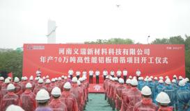明泰鋁業子公司年產70萬噸高性能鋁板帶箔項目開工建設