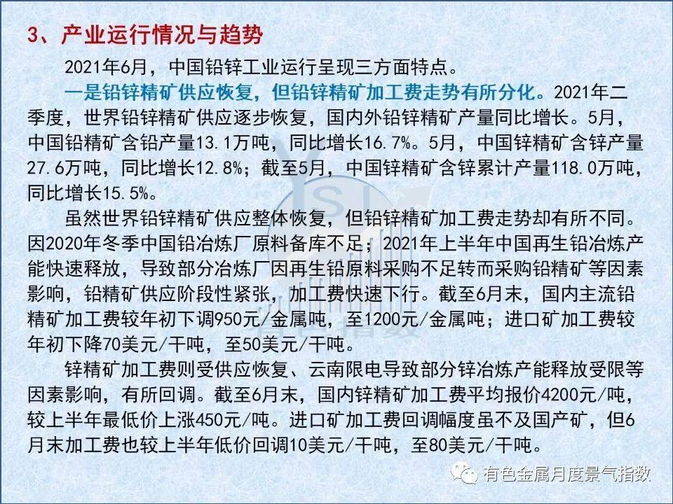 2021年6月中国铅锌产业月度景气指数较上月下降3.1个点
