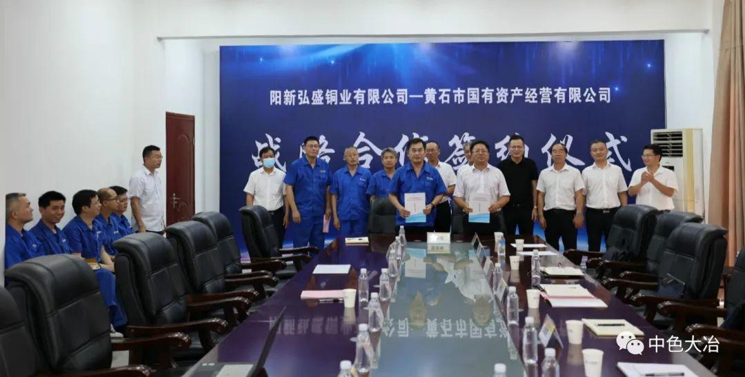 弘盛铜业公司与黄石市国有资产经营有限公司签订战略合作协议