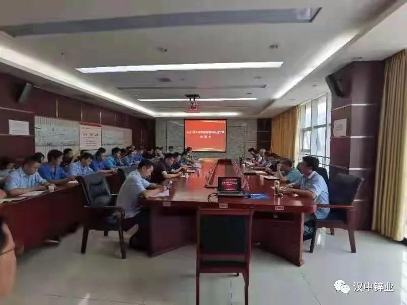 汉中锌业召开2021年上半年对标学习交流汇报专题会