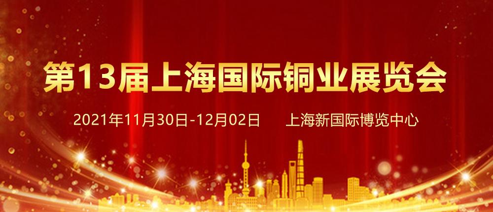 第13屆上海國際銅業展覽會