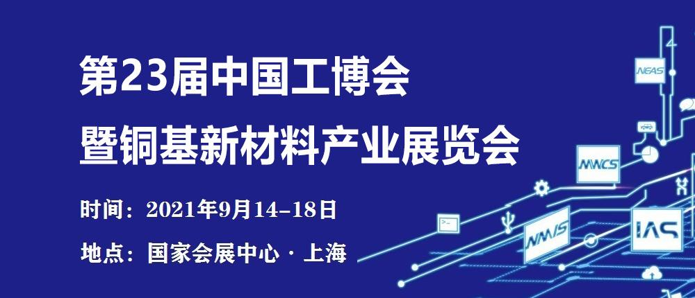 2021中國國際銅基新材料產業博覽會