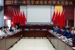 江铜铅锌公司一体化管理体系迎来换证审核