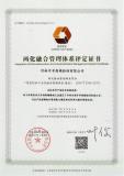 中孚高精铝材公司通过两化融合管理体系贯标认证